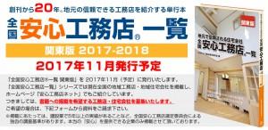 ak_kanto17-18_touroku_title